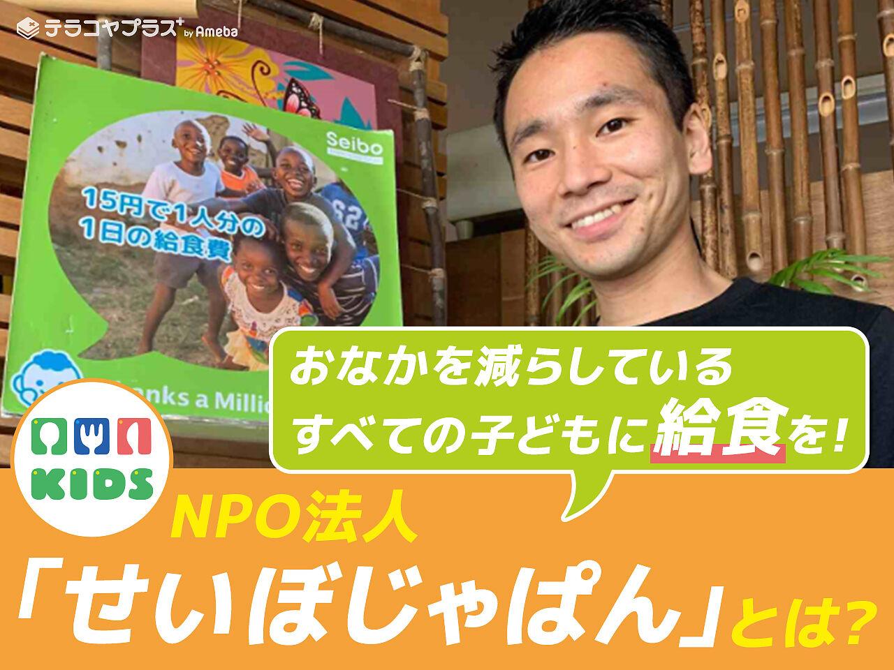 アフリカの子どもたちに給食を届けるNPO法人「せいぼじゃぱん」とは?代表に活動内容を聞いてみた!の画像