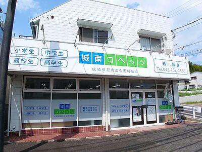 城南コベッツ鶴川教室の画像