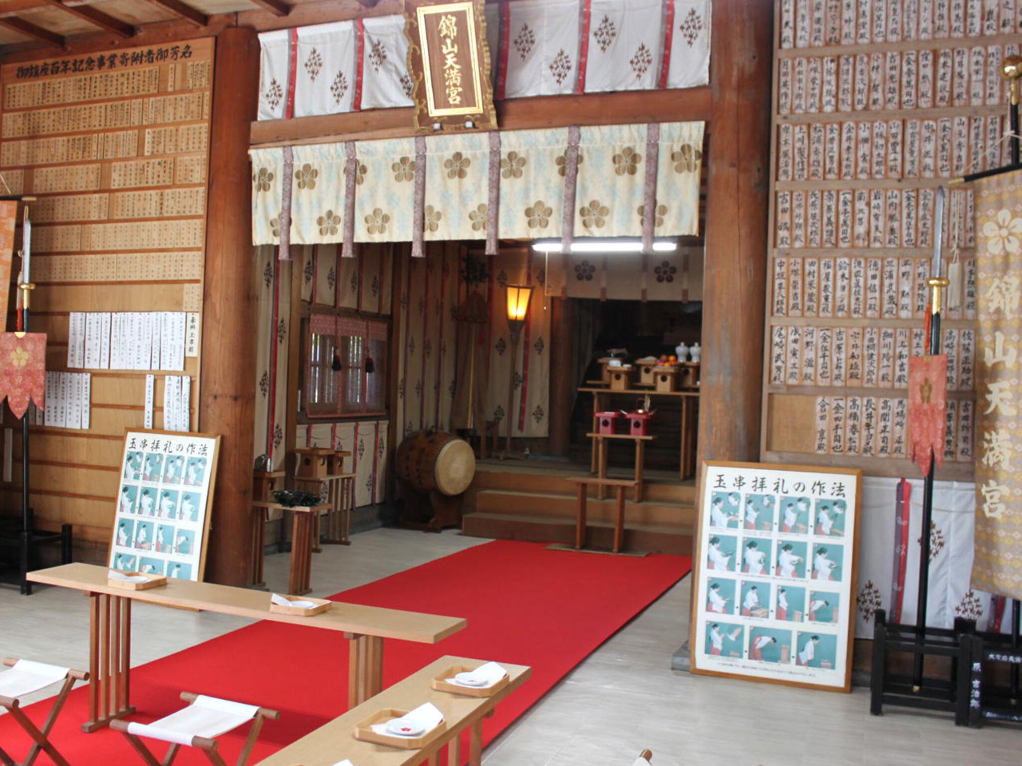錦山天満宮の社殿内の画像
