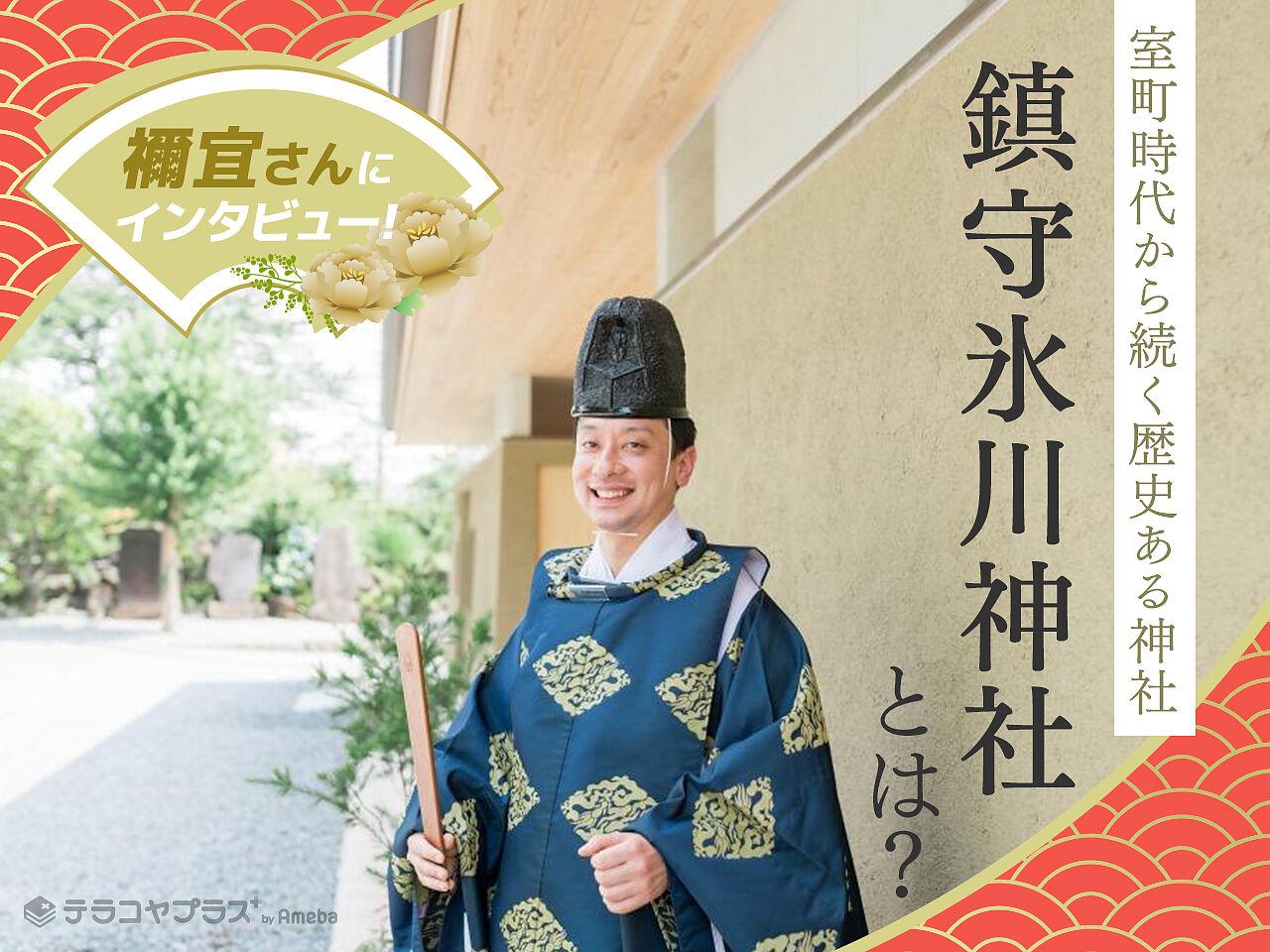 ランドセル祓いもある「鎮守氷川神社」の歴史やご利益について禰宜さんに聞いてみた!の画像