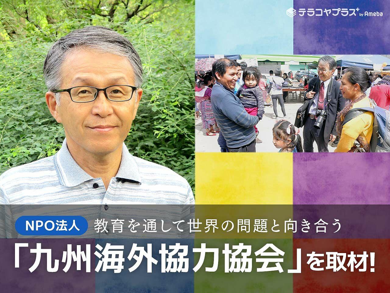 NPO法人「九州海外協力協会」の事務局長を取材!教育を通して世界の問題と向き合うの画像
