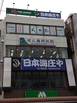 武田塾北久里浜校の画像
