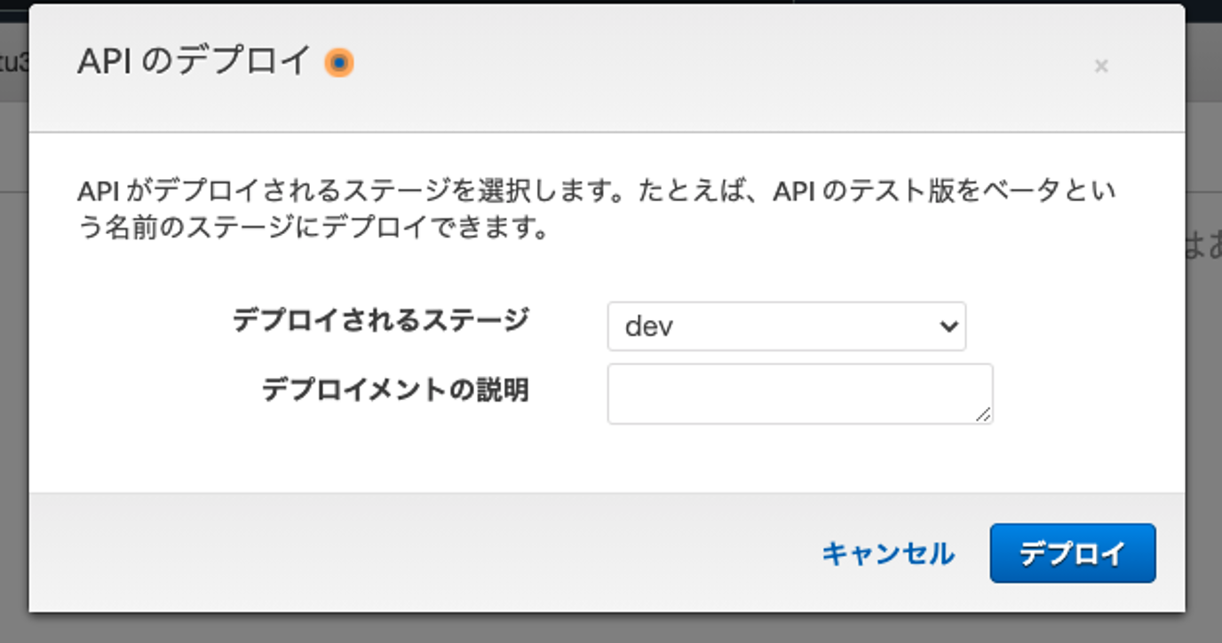 API Gatewayのデプロイ