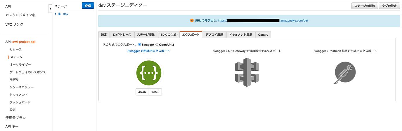API Gatewayエクスポート