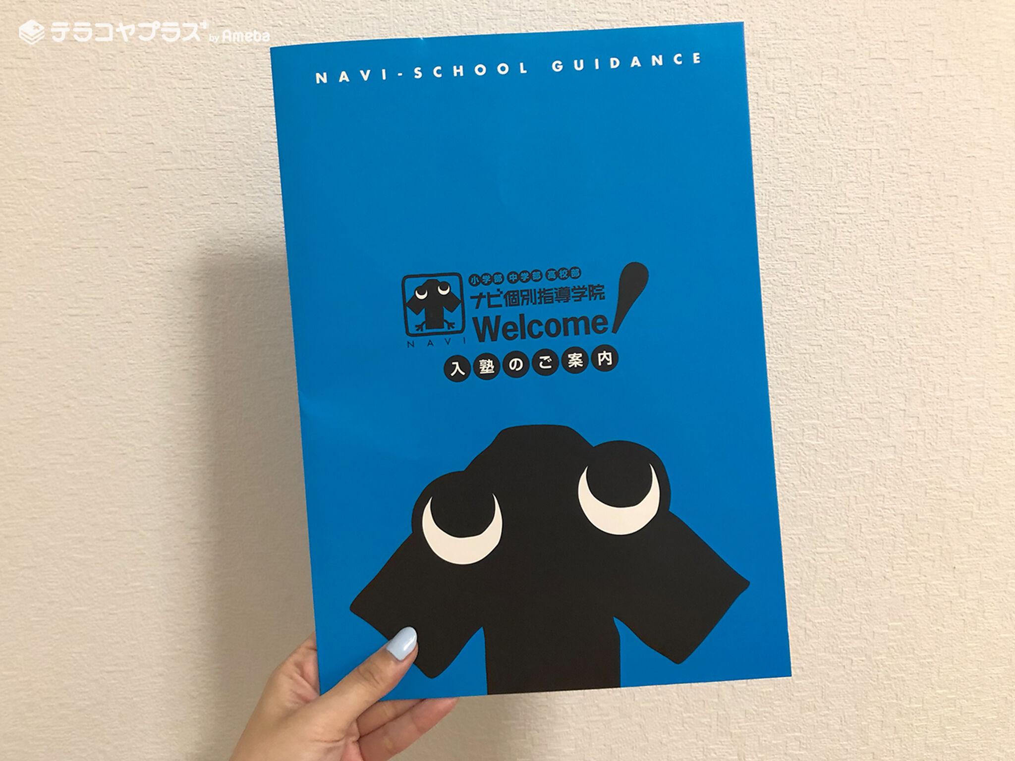 ナビ個別指導学院のパンフレット資料の画像