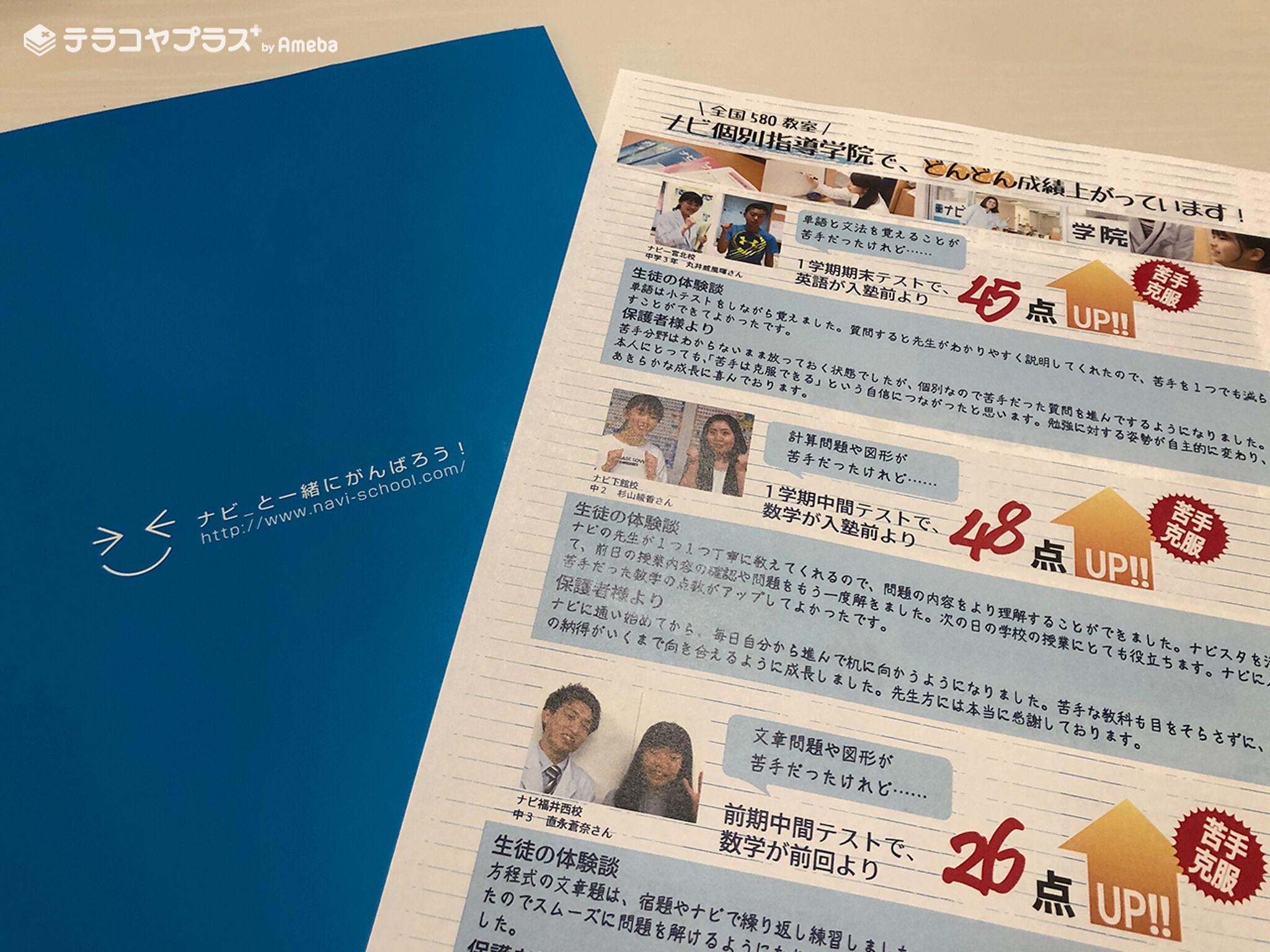 ナビ個別指導学院のパンフレットに同封されていた成績アップ事例集の資料画像