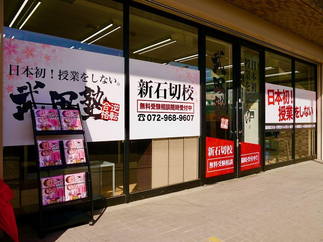 武田塾新石切校の画像
