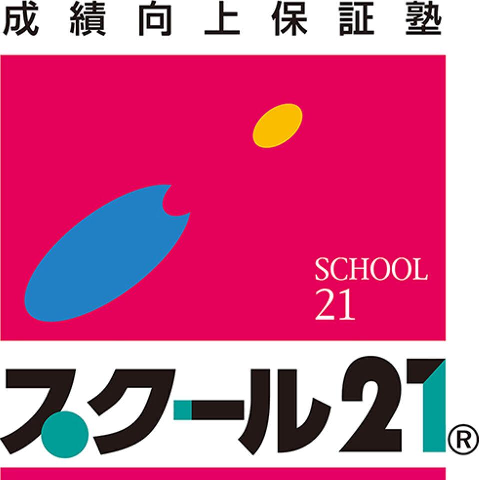 スクール21の画像