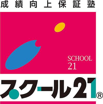 スクール21浦高合格専門館の画像