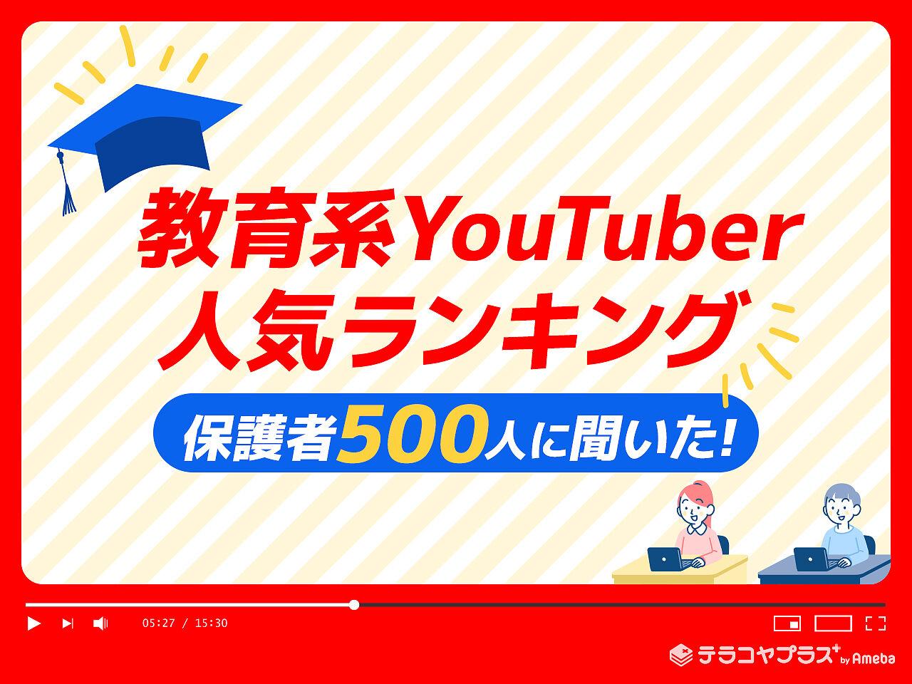 【2021年版】保護者500人が選ぶ教育系YouTuber人気ランキング!1位は小島よしお、2位は中田敦彦の画像