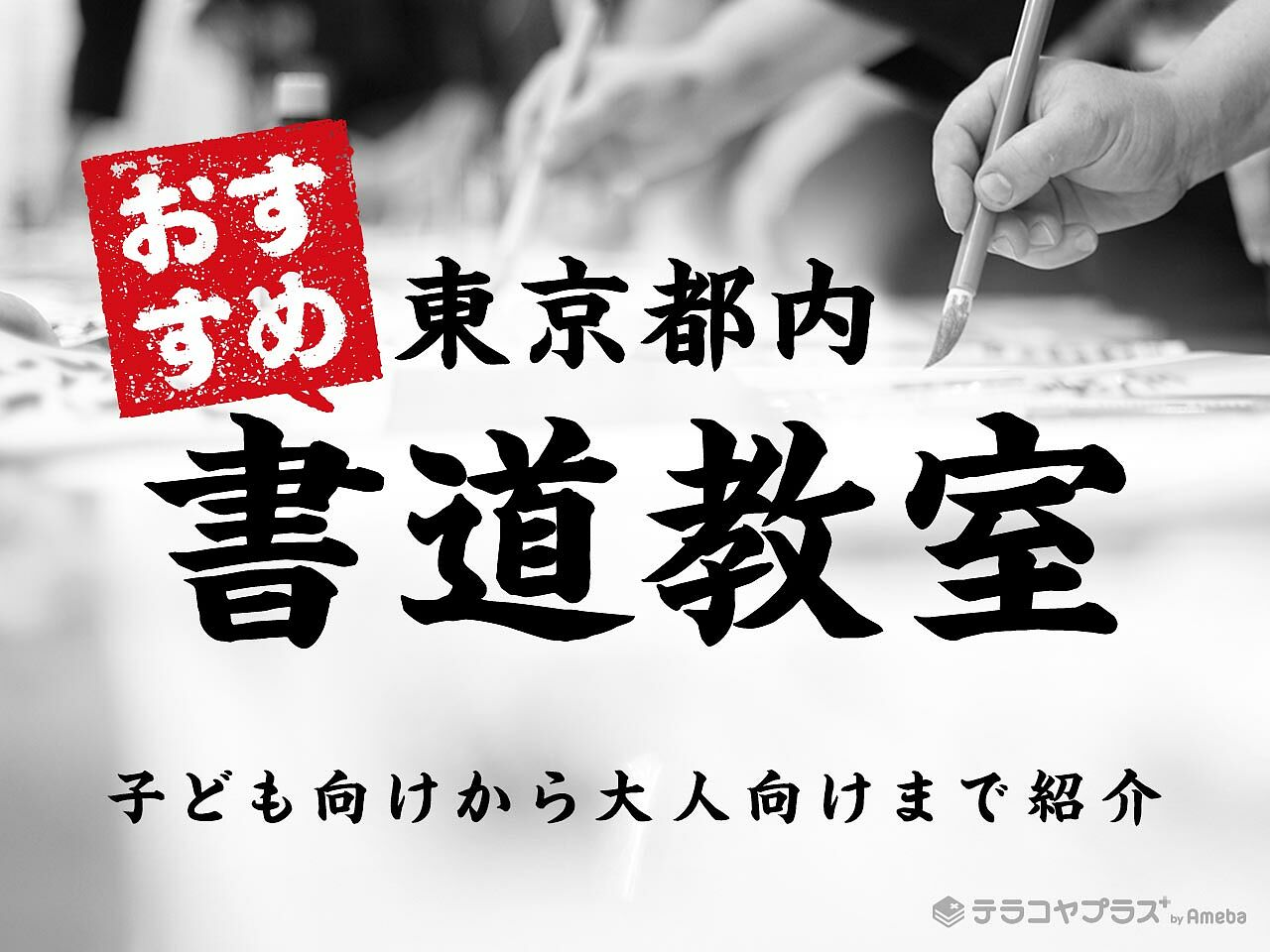 東京都内の書道教室おすすめ18選【2021年】子どもから大人まで毛筆や硬筆・ペン字も紹介の画像