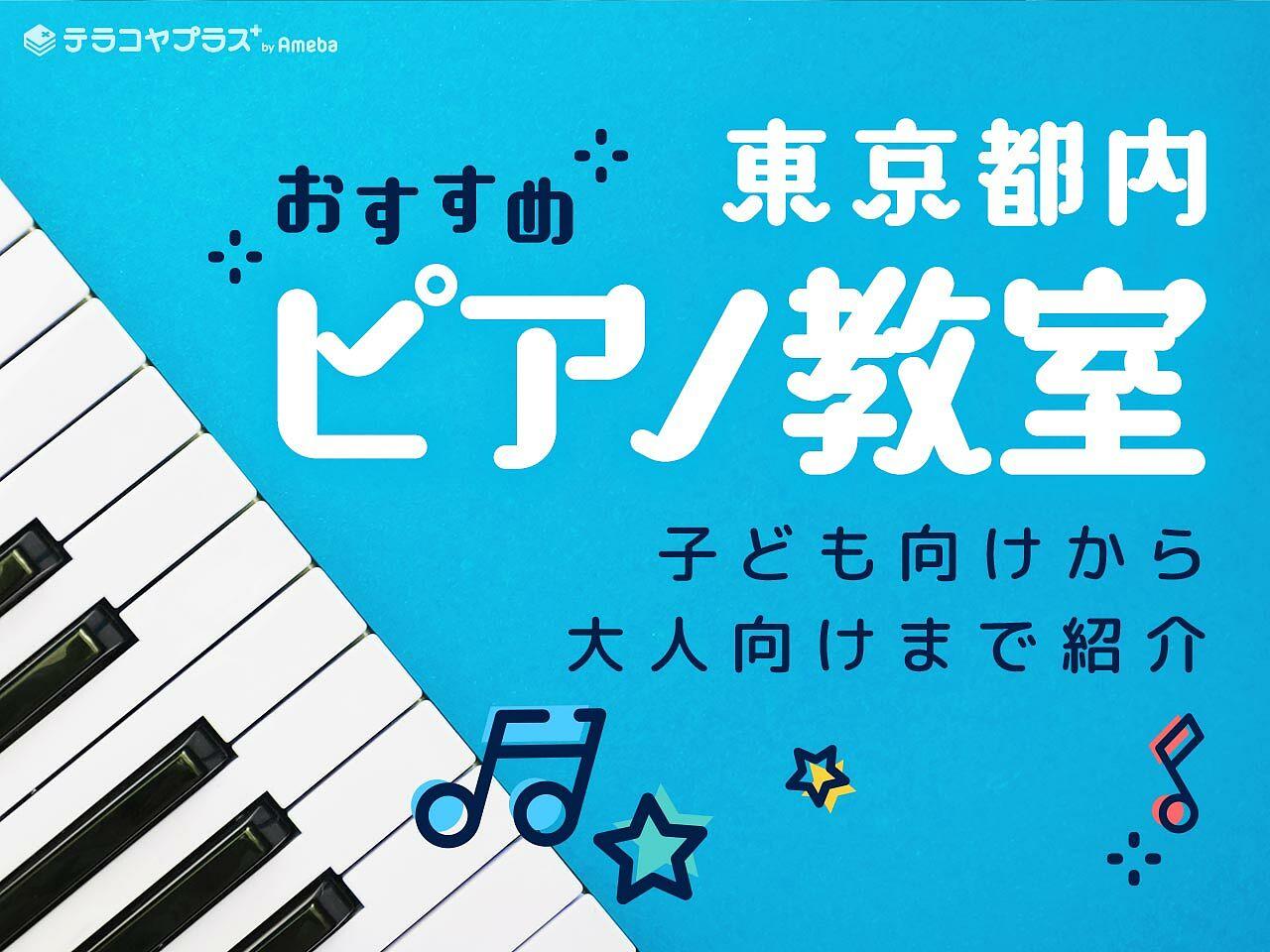 東京都内のピアノ教室おすすめ21選【2021年】子ども向けから大人向けまでの画像