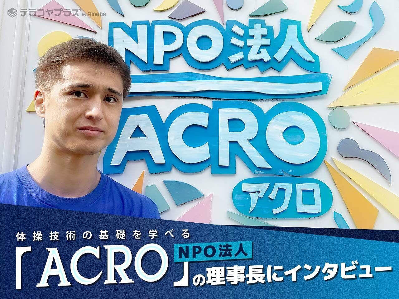 """体操技術の基礎を学ぶ!NPO法人「ACRO」が情熱をもって取り組む""""一人ひとりと向き合った指導""""とはの画像"""