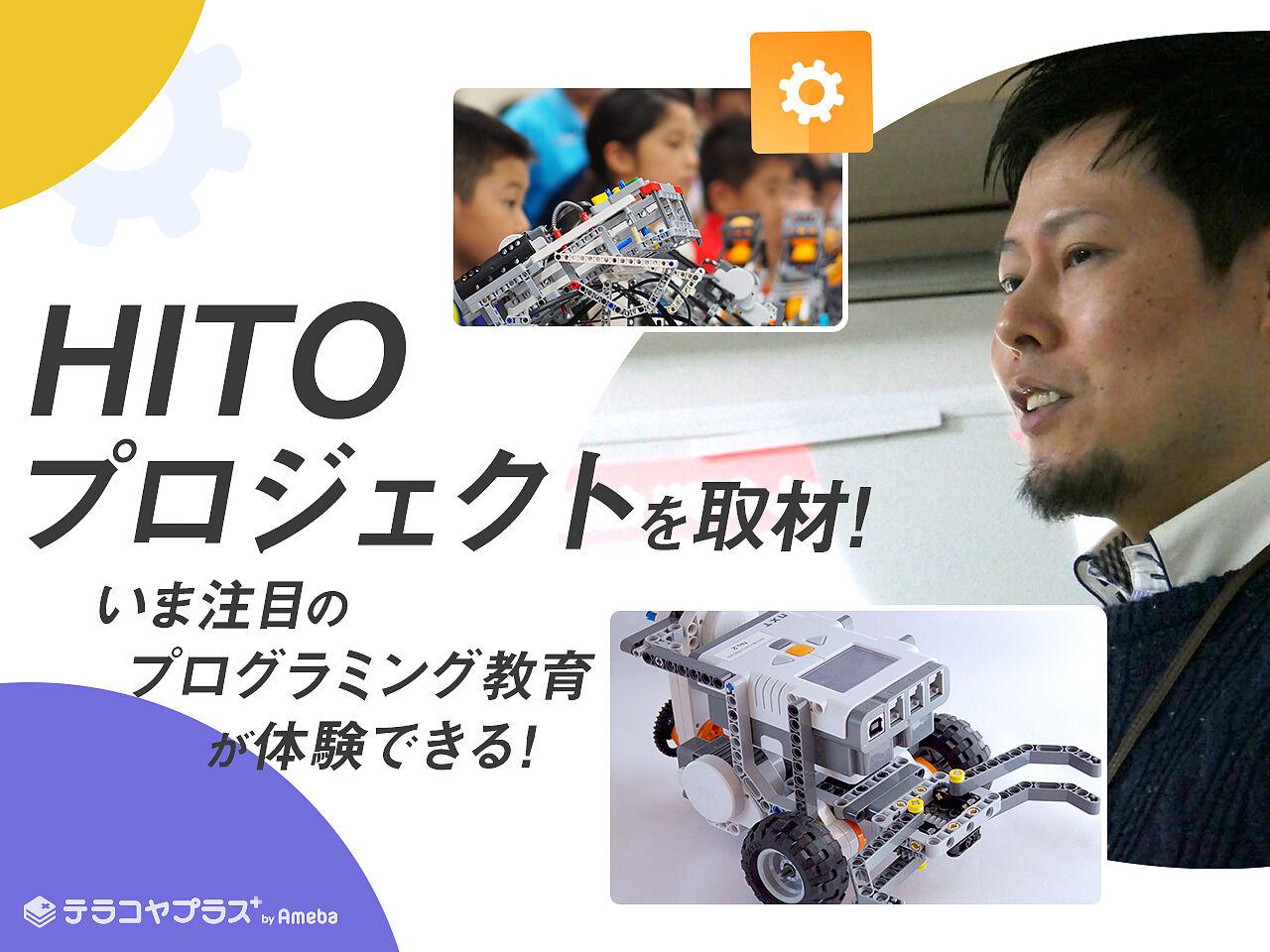プログラミング体験を通して知的好奇心を育てるNPO法人「HITOプロジェクト」を取材!子どもたちが夢中になれるものの見つけ方とはの画像