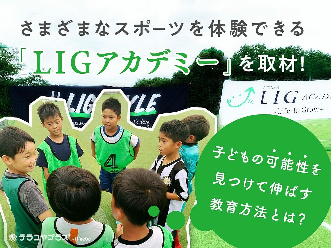 さまざまなスポーツを体験できる「LIGアカデミー」を取材!子どもの可能性を見つけて伸ばす教育方法とは?の画像