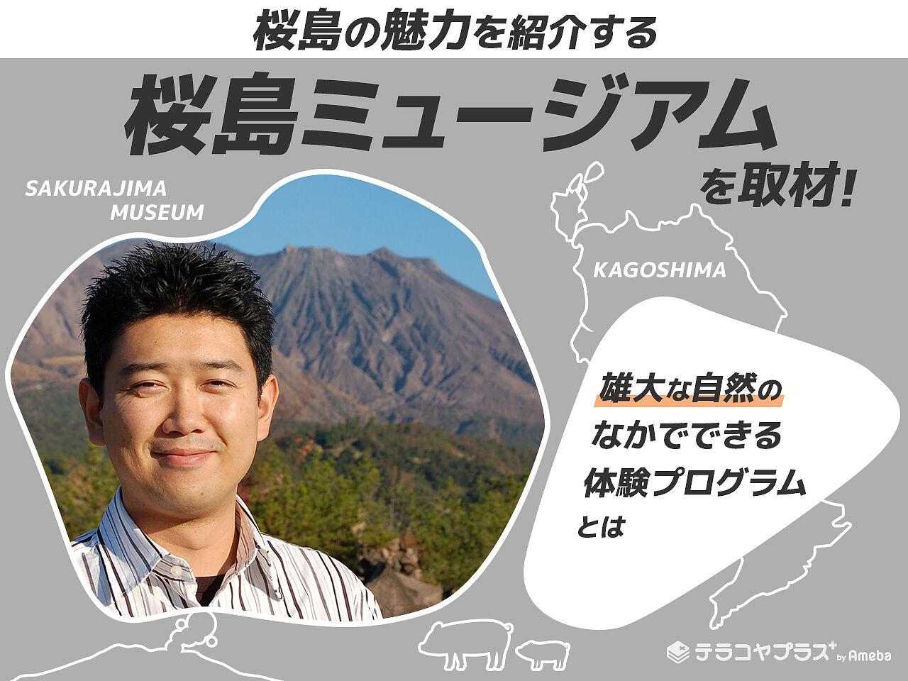 桜島の魅力を紹介する「桜島ミュージアム」を取材!雄大な自然のなかでできる体験プログラムとはの画像