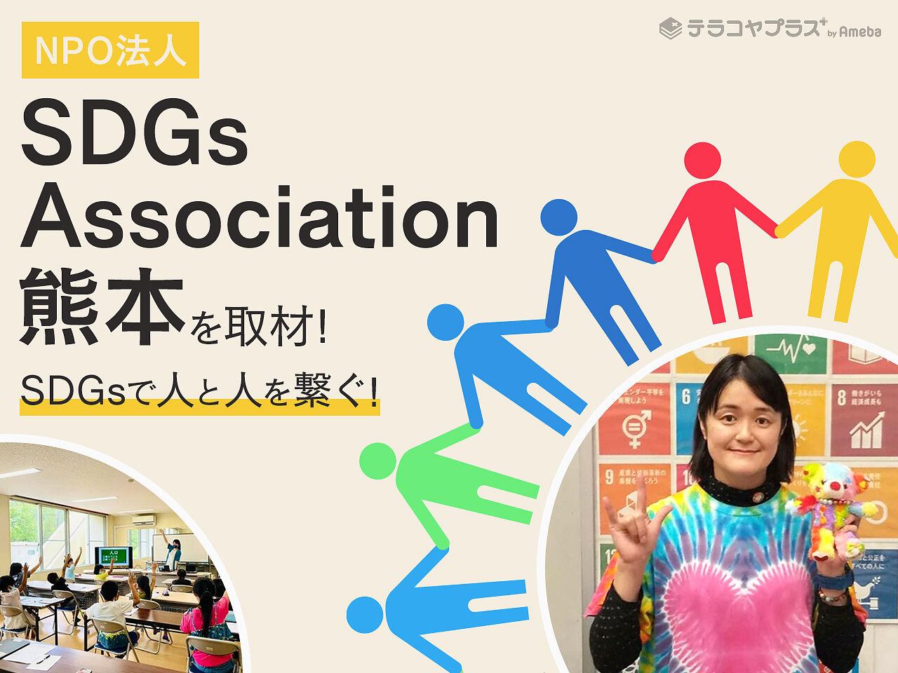 SDGsで人と人を繋ぐNPO法人「SDGs Association熊本」を取材!社会課題を解決するための知識とはの画像