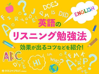 英語 リスニング勉強法
