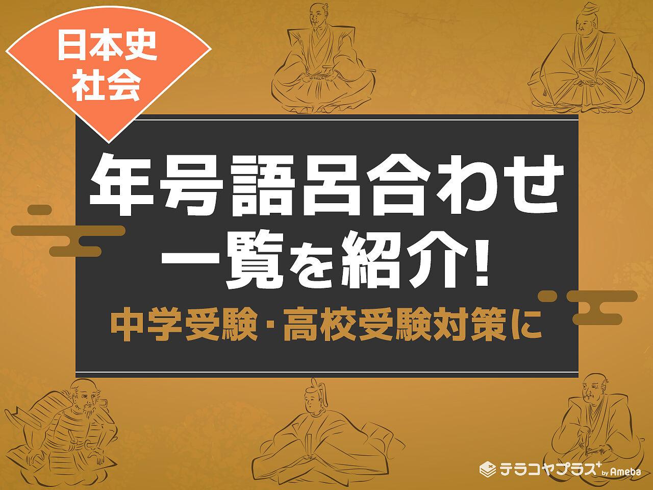 年号語呂合わせ一覧【日本史・社会】中学受験・高校受験対策にの画像