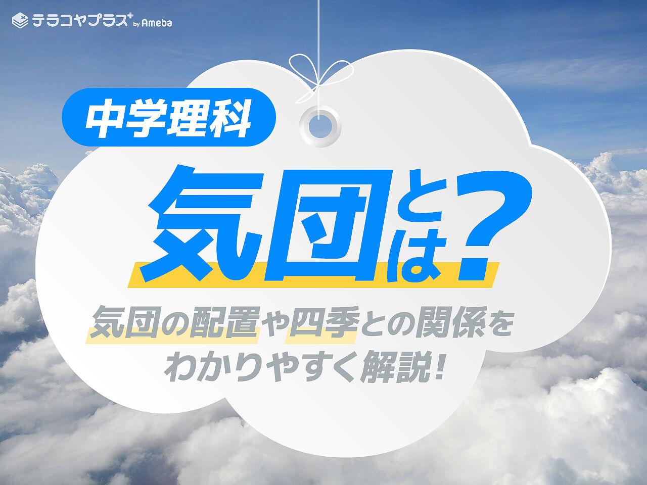 気団とは?日本周辺の4種類の配置や四季との関係を解説【中学理科】の画像