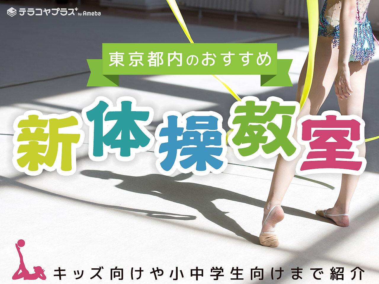 東京都内の新体操教室おすすめ18選【2021年】キッズ向けや小中学生向けまで紹介!の画像