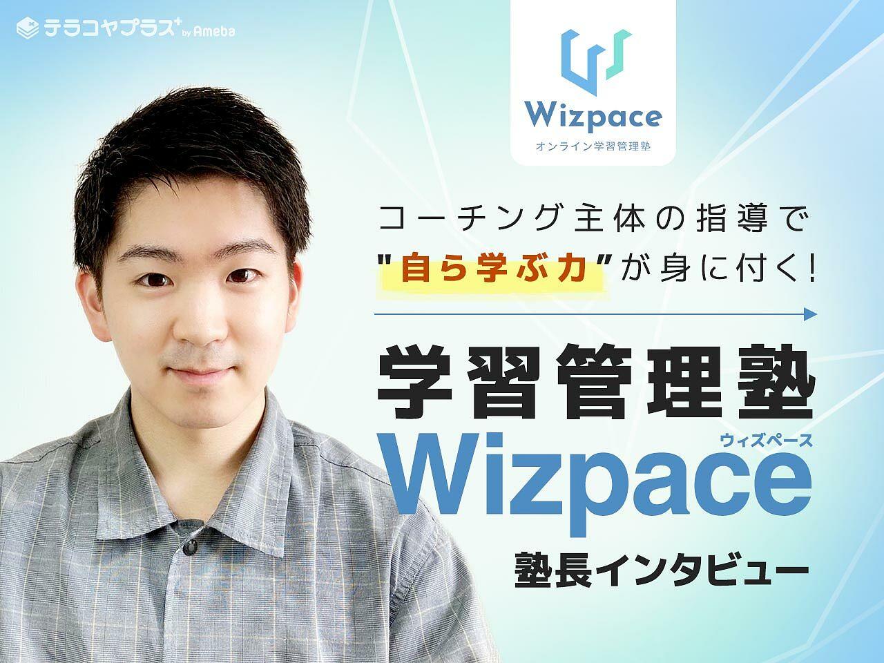 「オンライン学習管理塾Wizpace」のコーチング指導を徹底解説!勉強できない中学生が変わる理由とは?の画像