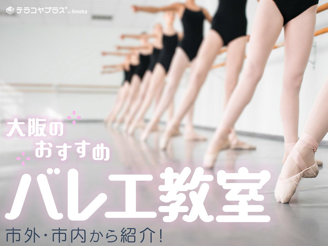 大阪の子ども向けバレエ教室おすすめ19選【2021年】市外・市内の人気スタジオも紹介!の画像