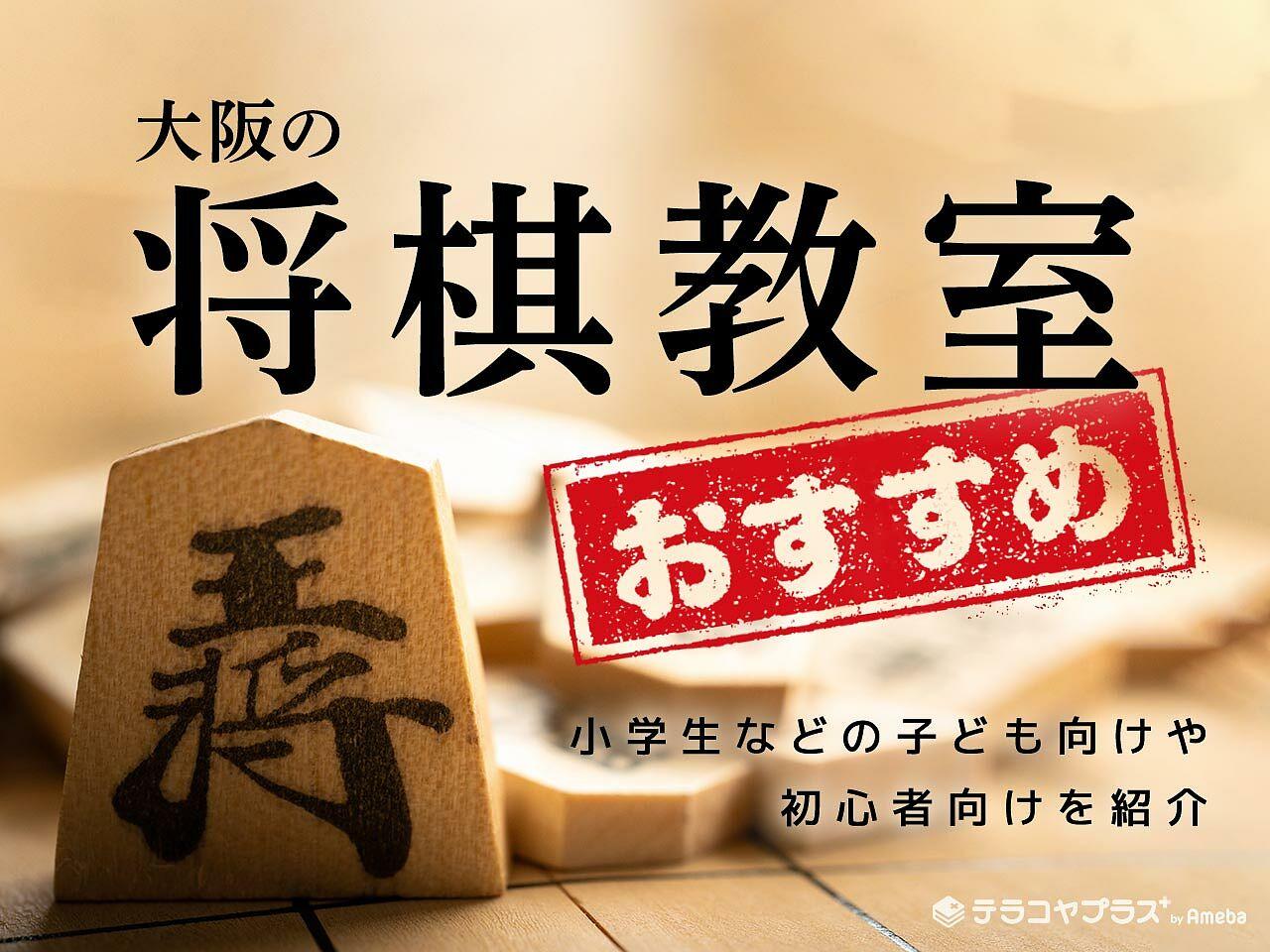 大阪の将棋教室おすすめ20選【2021年】小学生などの子ども向けや初心者向けを紹介の画像