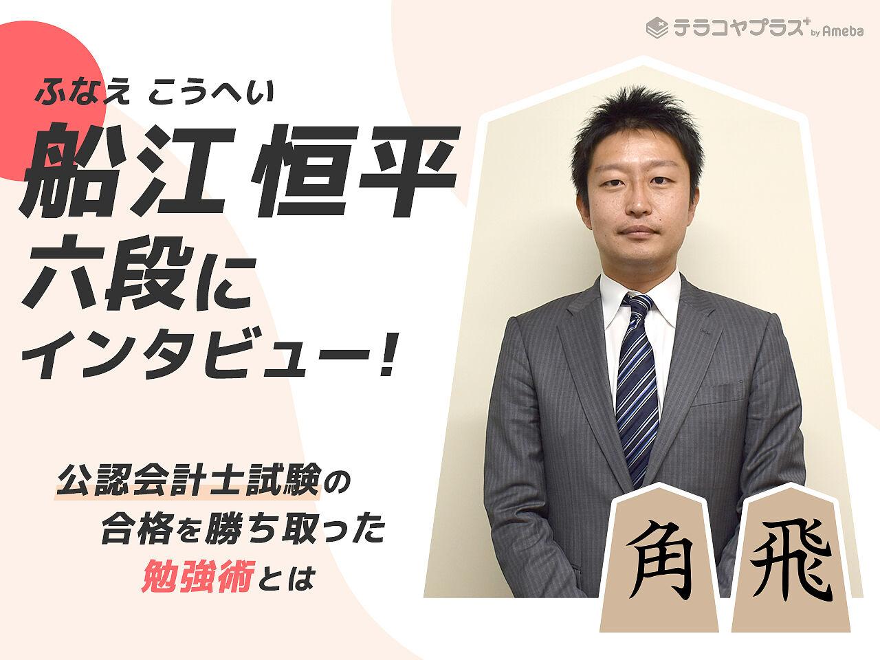 将棋棋士が公認会計士試験に合格!船江恒平六段流の勉強術に迫るの画像