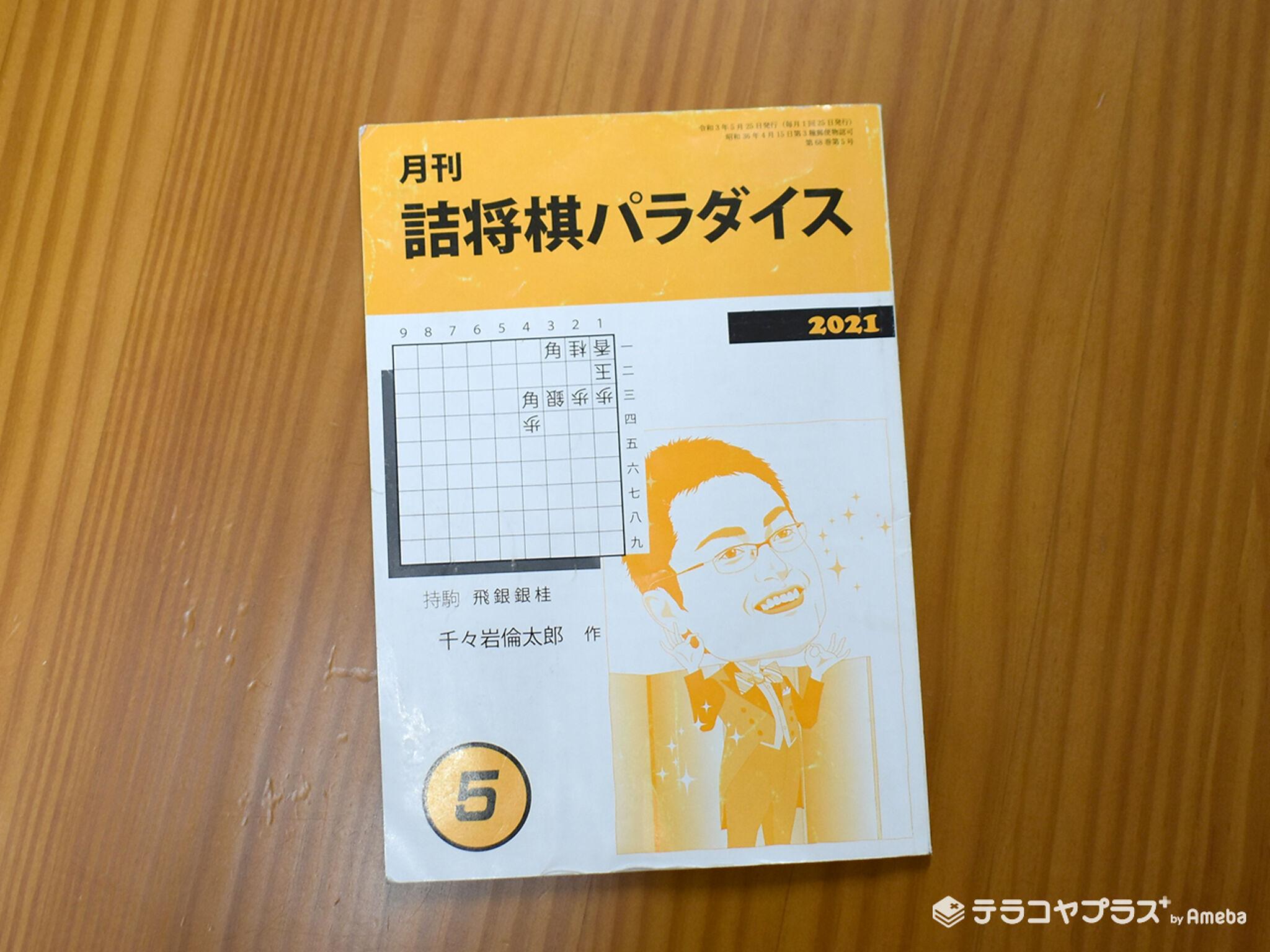 今も持っている詰将棋パラダイスの本の画像