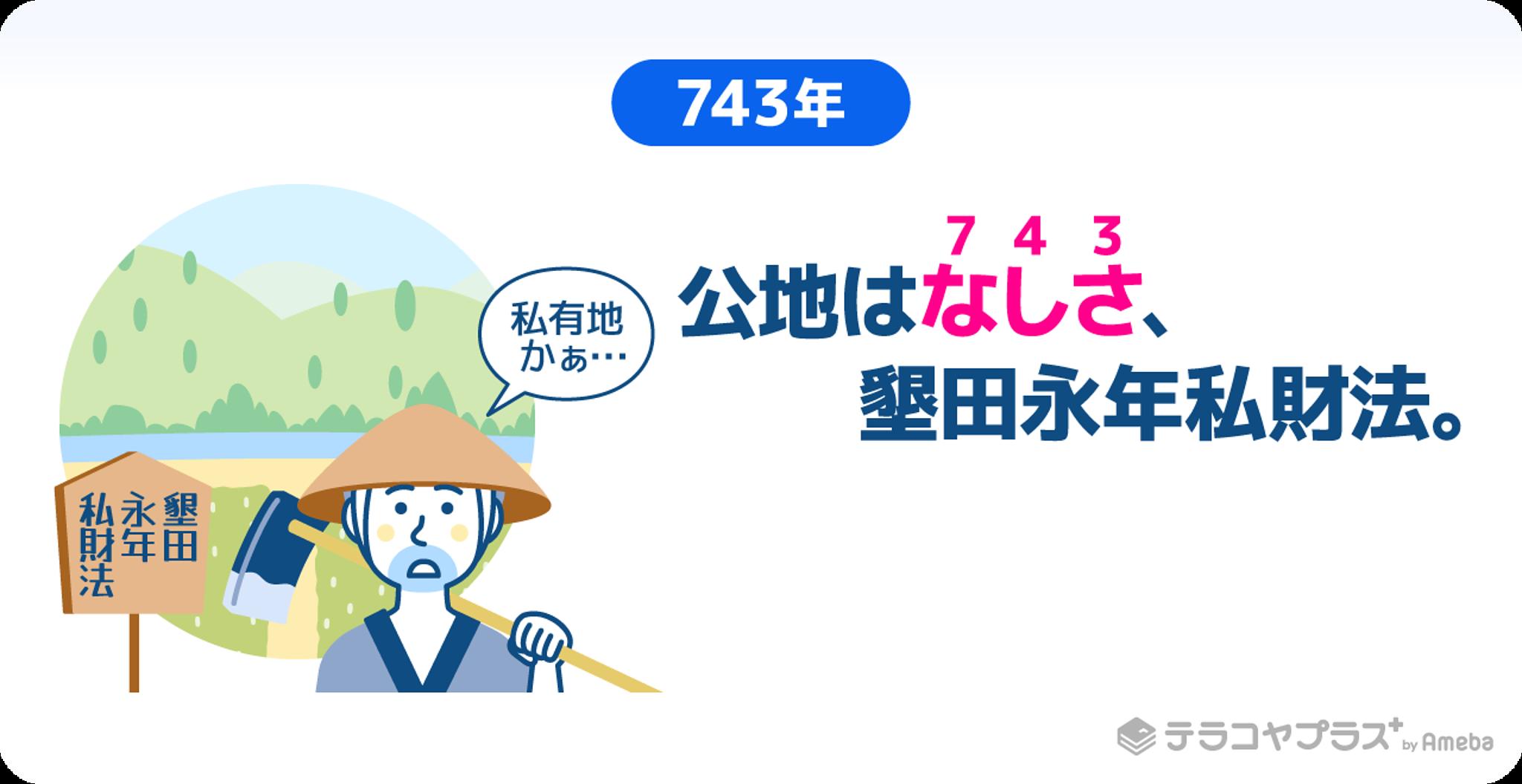 墾田永年私財法のイラスト画像