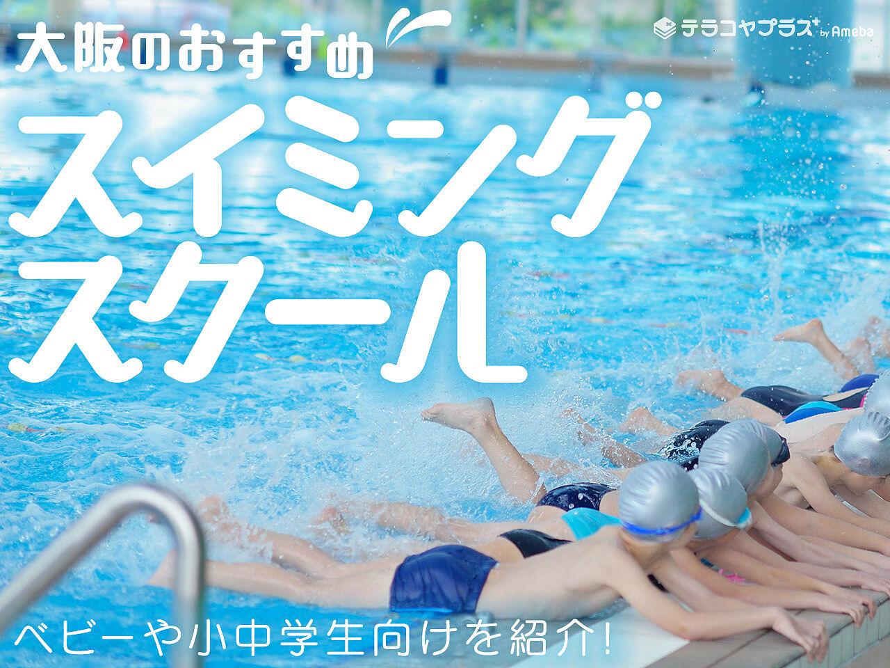大阪のスイミングスクールおすすめ20選【2021年】ベビー&キッズ・小中学生向けを紹介!の画像