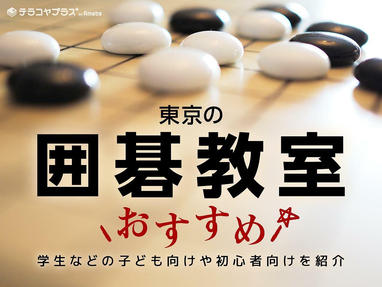 東京の囲碁教室おすすめ19選【2021年】小学生などの子ども向けや初心者向けを紹介の画像