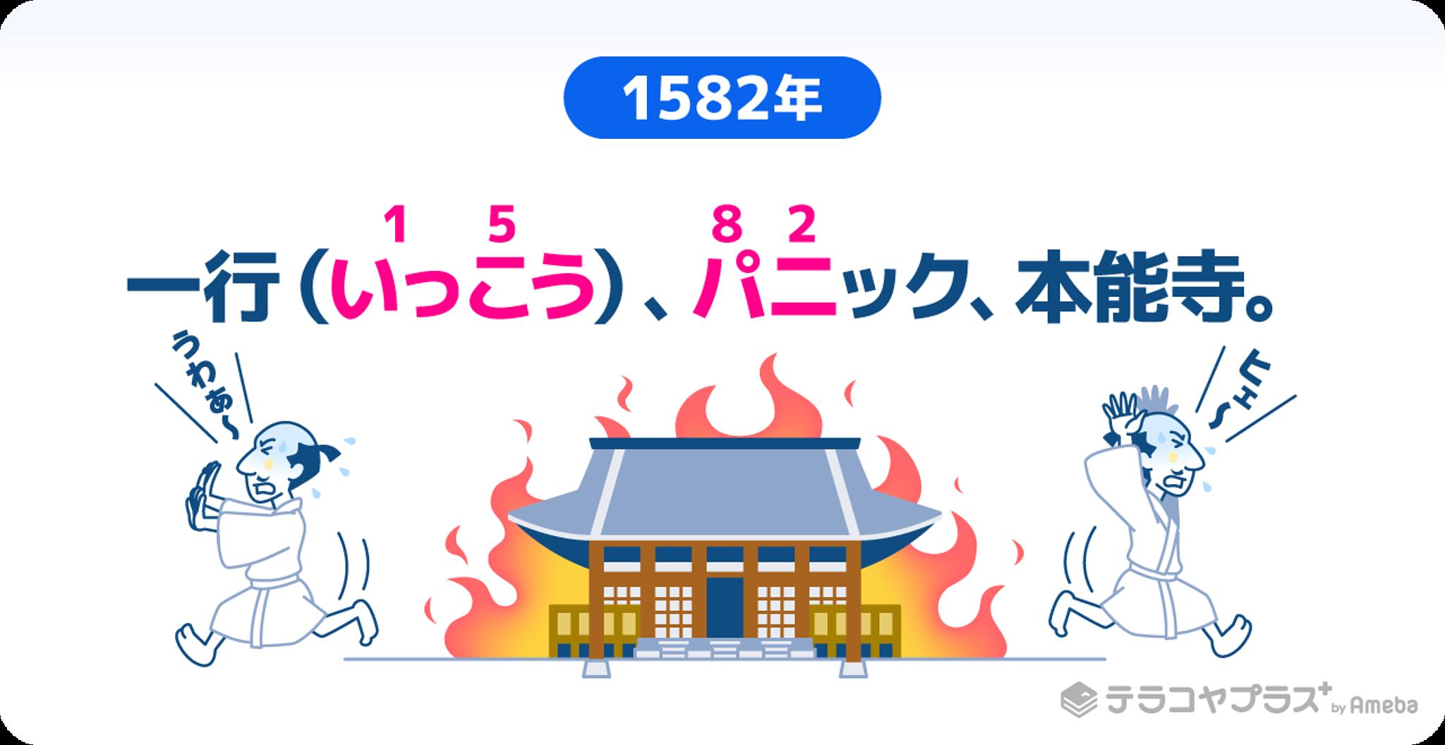 本能寺が燃えてパニックになっているイラスト画像