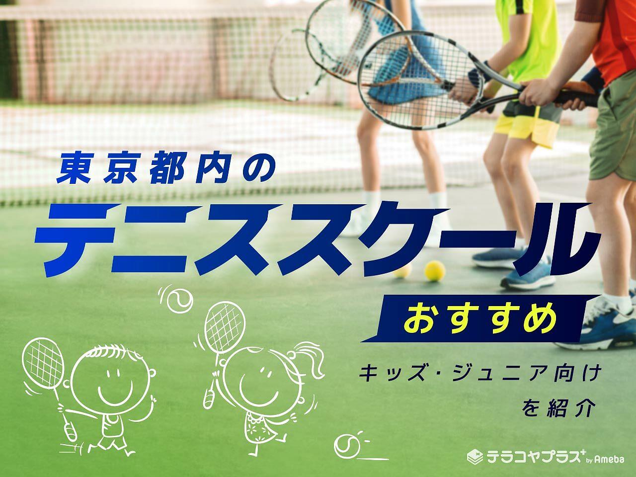 東京都内のテニススクールおすすめ20選【2021年】キッズ・ジュニア向けの画像