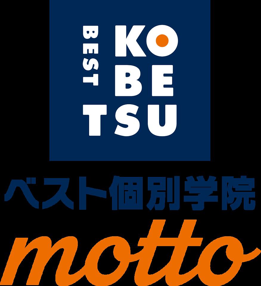 ベスト個別学院 mottoの画像