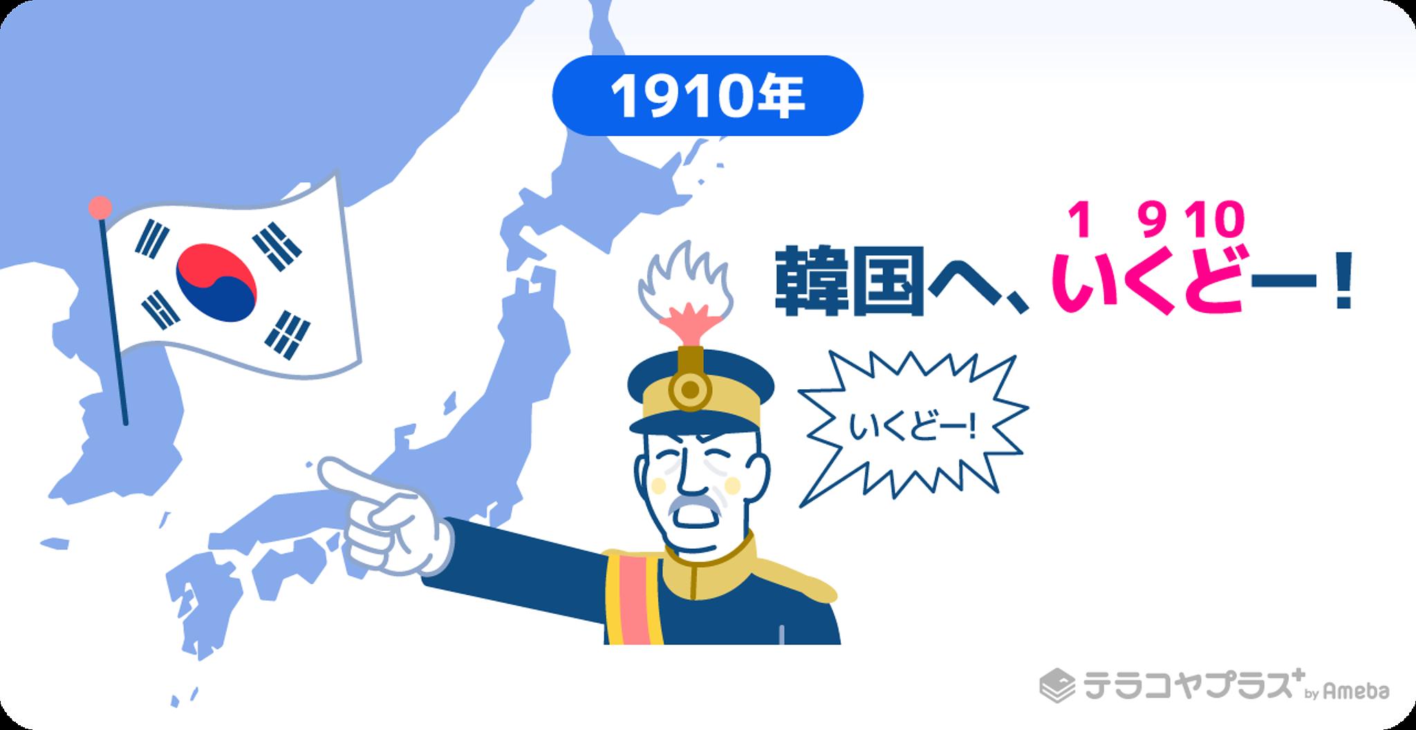 韓国へ行けと命令するイラスト画像