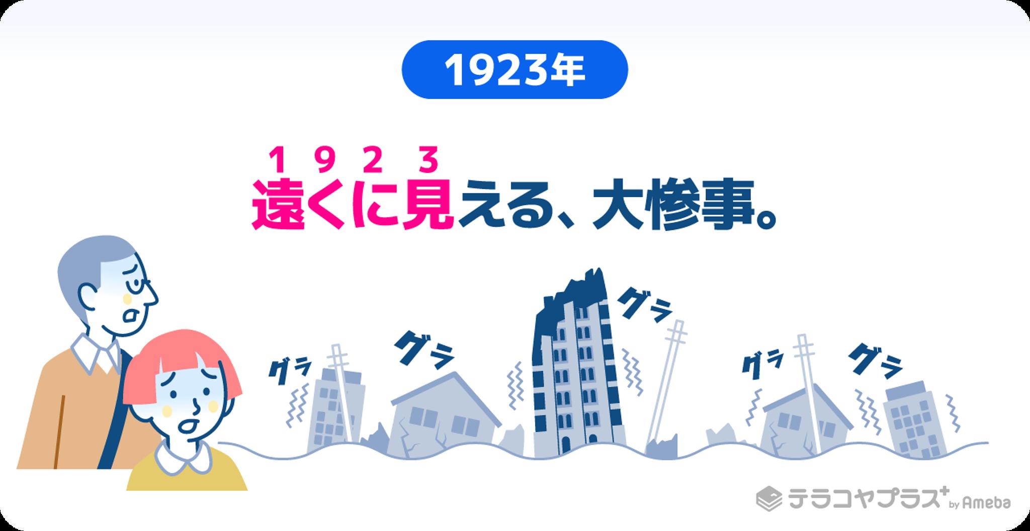 大地震が起きているイラスト画像