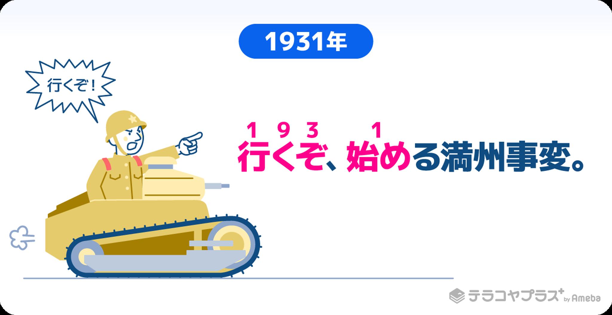 戦車で満州へ向かっているイラスト画像