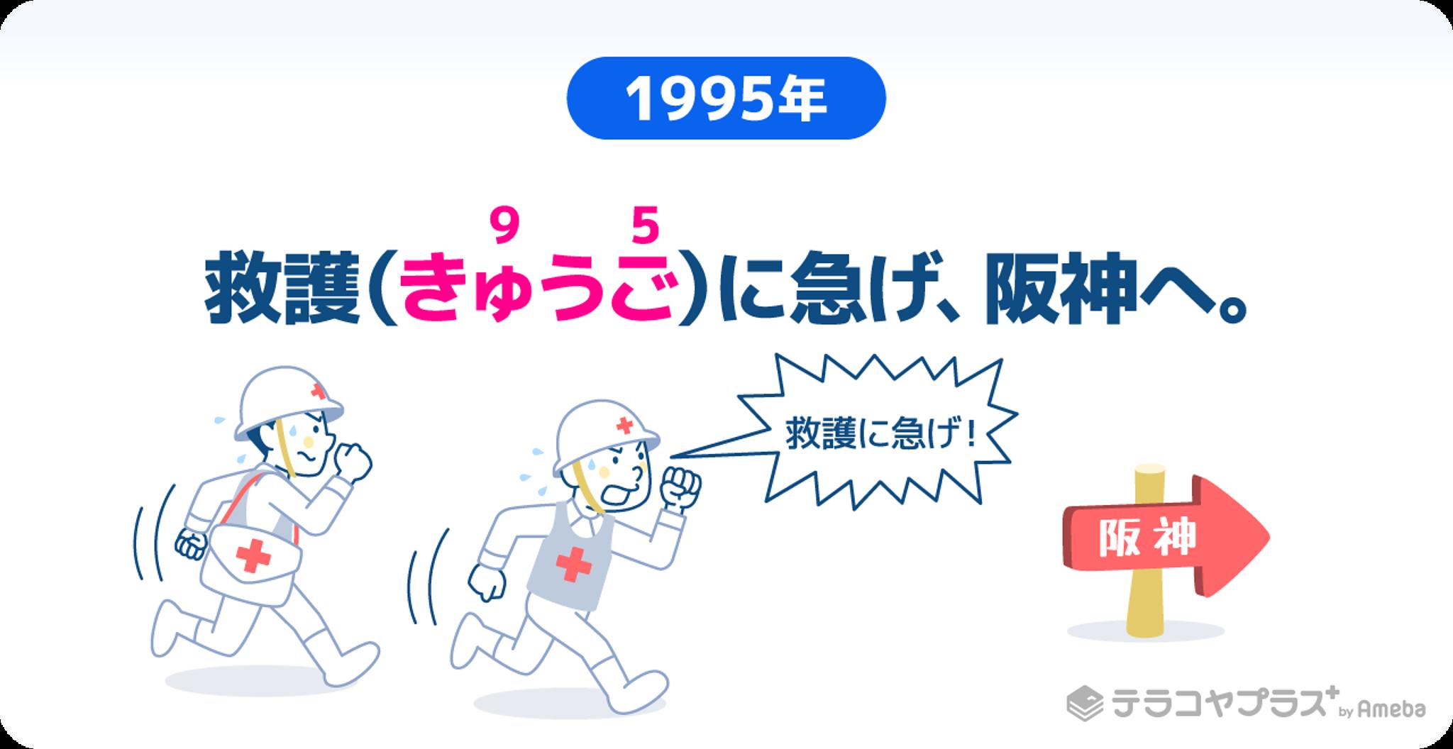 救護の人が阪神へ向かっているイラスト画像