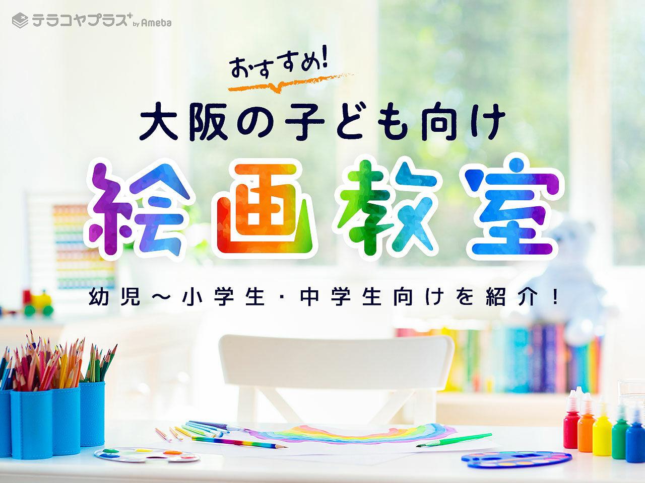 大阪の子ども向け絵画教室おすすめ20選【2021年】幼児~小学生・中学生向けを紹介!の画像