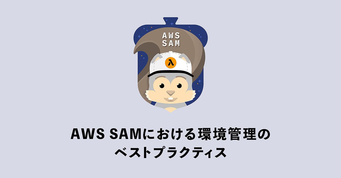 AWS SAMにおける環境構築のベストプラクティス
