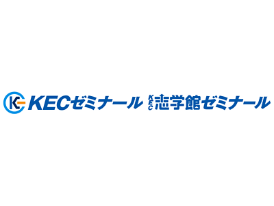 KECゼミナール・KEC志学館ゼミナールの画像