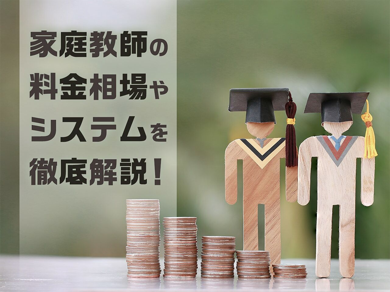 家庭教師の料金、塾よりも安くできるって本当?相場と料金システムを詳しく解説!の画像