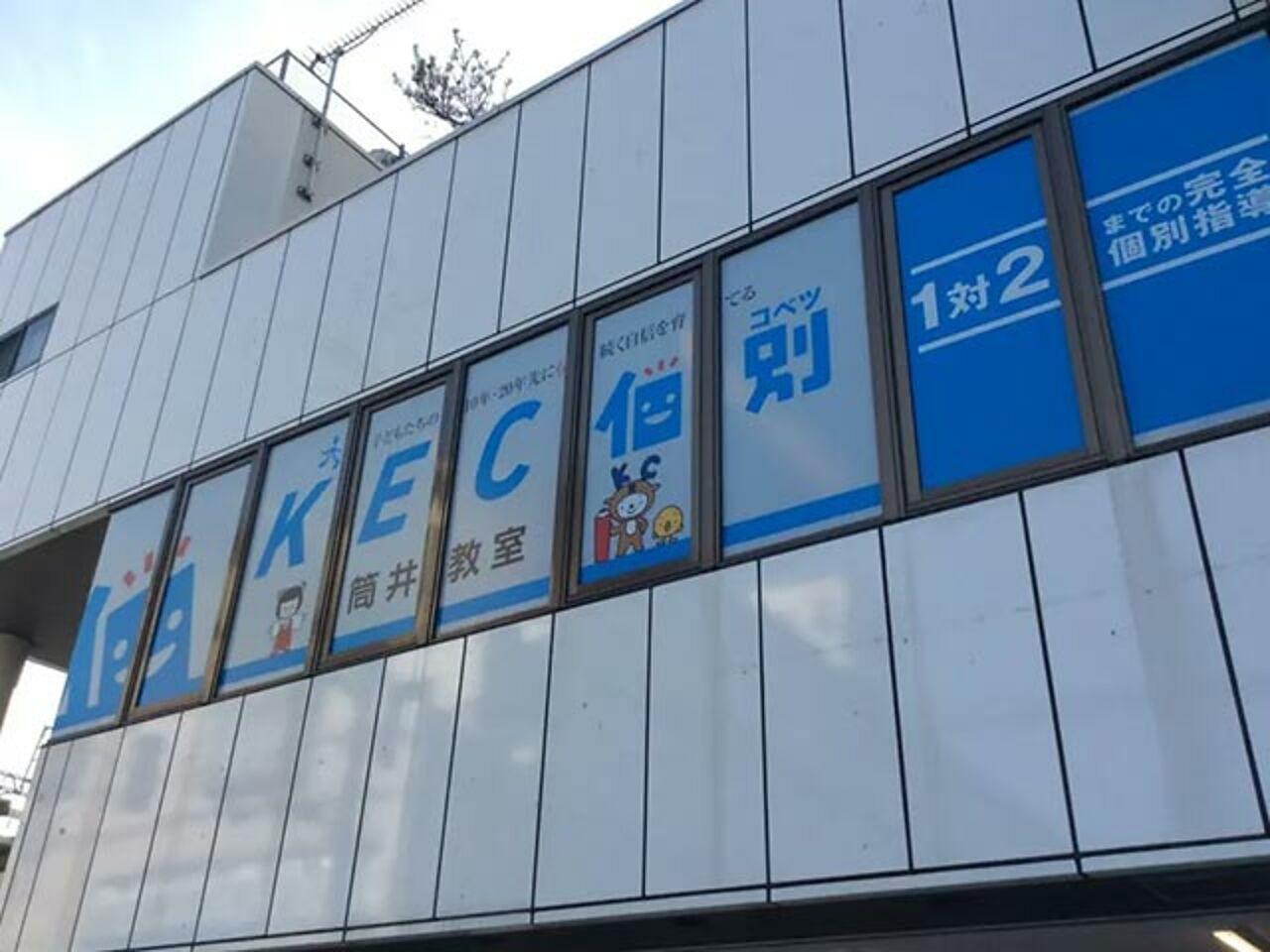 KEC個別・KEC志学館個別筒井教室の画像
