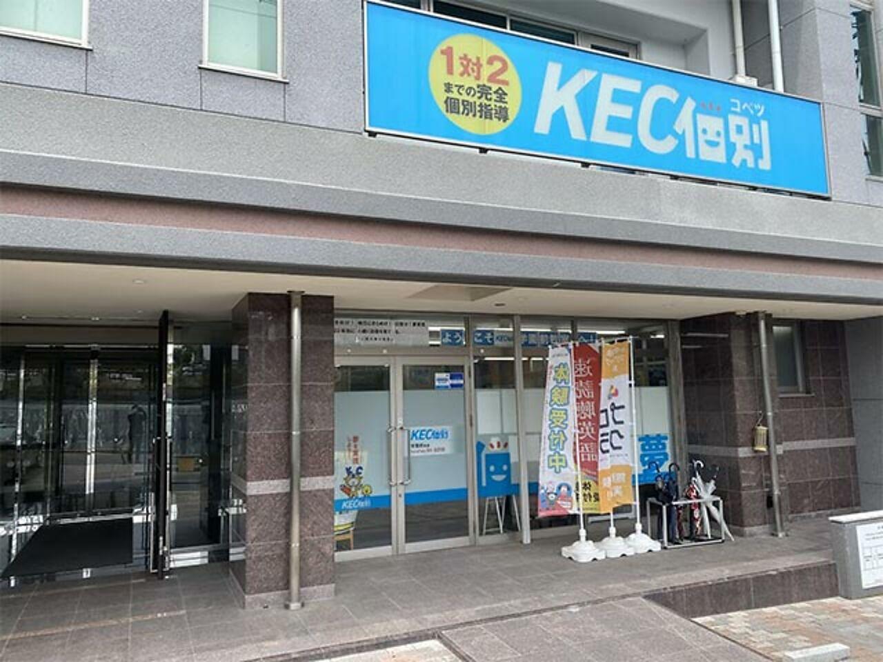 KEC個別・KEC志学館個別KEC個別 学園前教室の画像