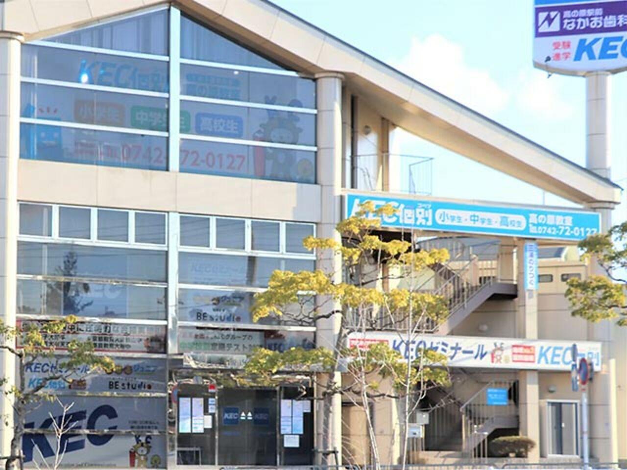 KEC個別・KEC志学館個別高の原教室の画像