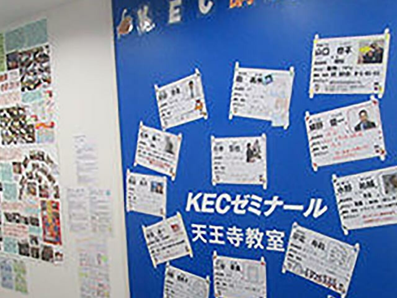 KECゼミナール・KEC志学館ゼミナール天王寺教室の画像
