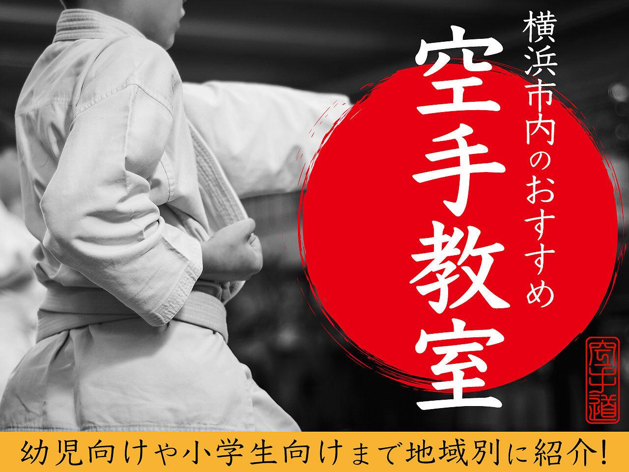 横浜市内の空手教室おすすめ20選【2021年】幼児向けや小学生向けまで地域別に紹介!の画像
