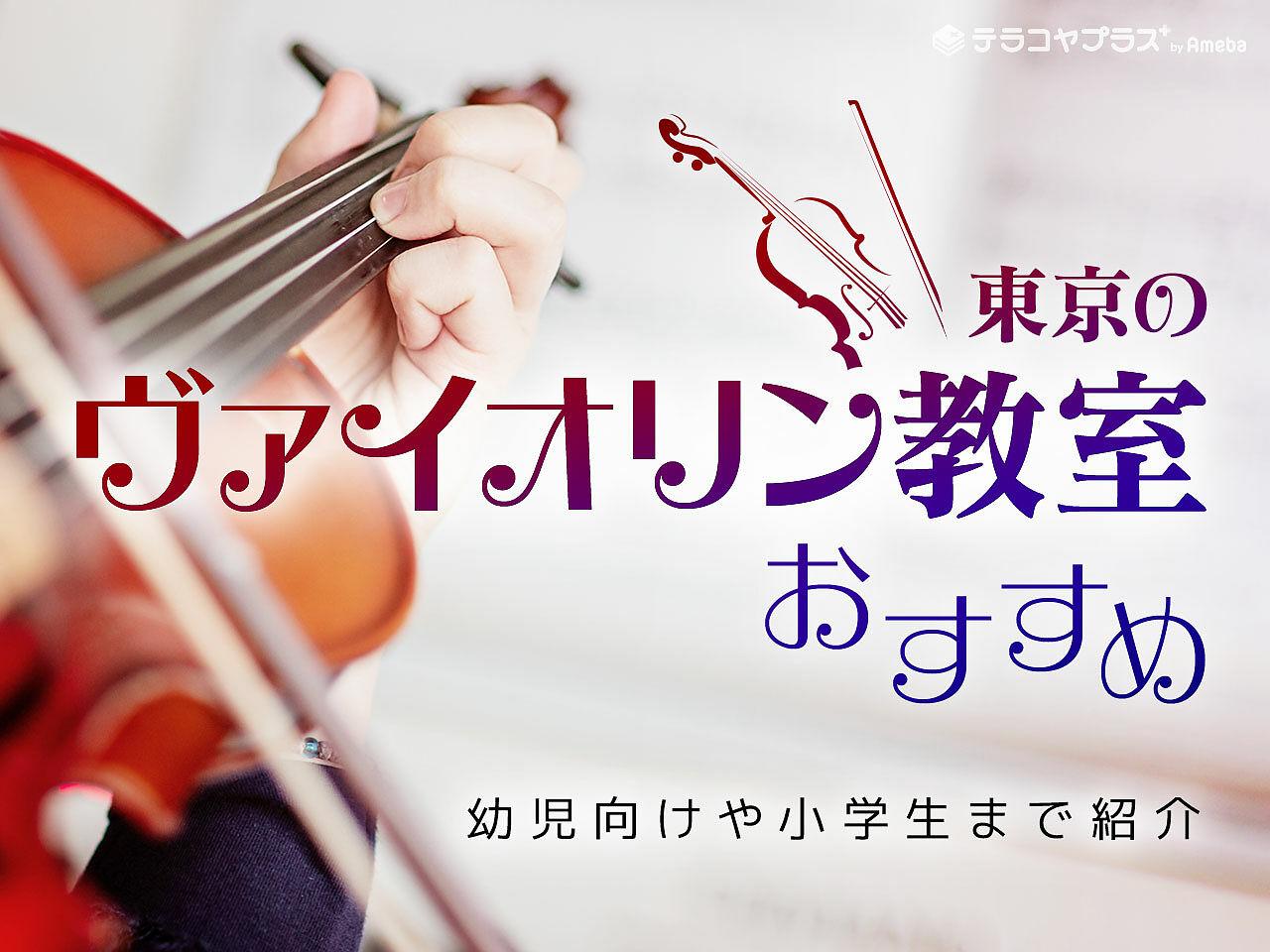 東京のヴァイオリン教室おすすめ20選【2021年】幼児向けや小学生まで紹介の画像